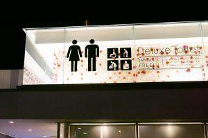 Kariya Highway Oasis's Deluxe Restroom