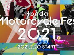 Honda Motorcycle Fes 2021 キービジュアル