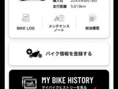 HondaGO RIDEアプリ トップ画面イメージ