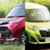 トヨタの人気コンパクトミニバン「ルーミー/タンク」の違いは? 気になる中古相場や燃費についても紹介
