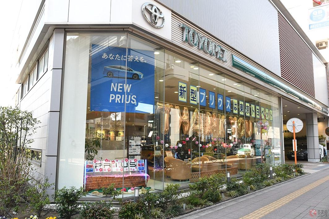 販売会社が統合された「東京トヨペット店」
