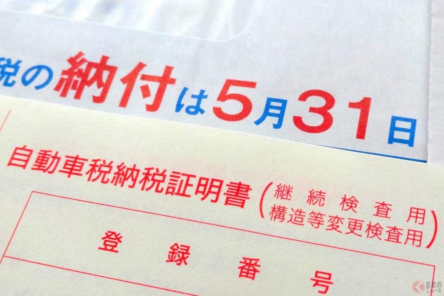 GW頃に送られてくる自動車税の納付書