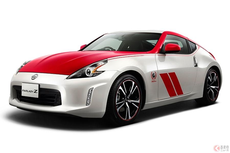 歴史のある日本を代表するスポーツカー日産「フェアレディZ」(画像は50周年記念車)