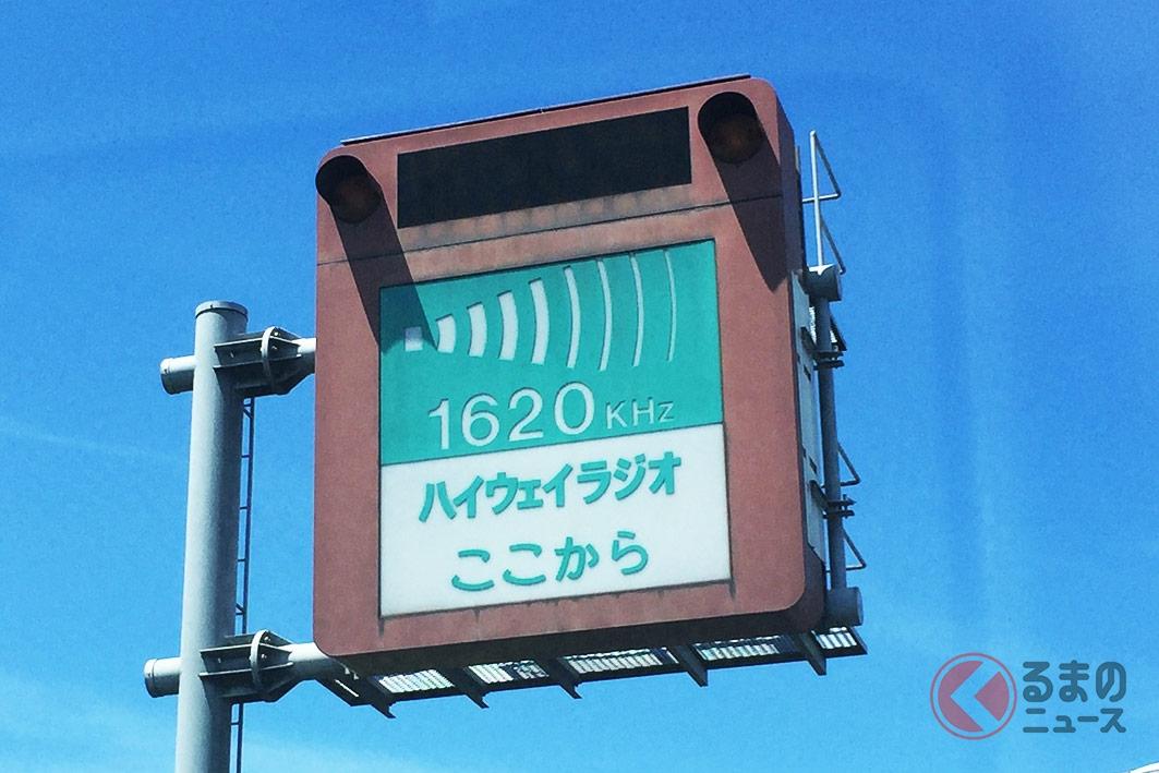 高速道路上で見かける「ハイウェイラジオ」の看板