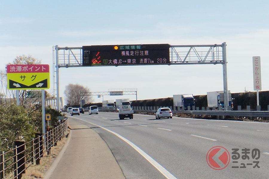 高速道路での渋滞発生ポイントに多い「サグ」の標識
