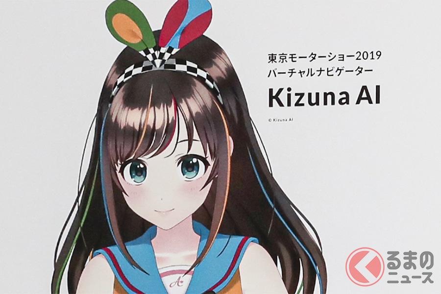 東京モーターショー2019のバーチャルナビゲーターに「キズナアイ(Kizuna AI)」が選ばれた