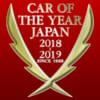 今年の1台はこの中から決まる! 2018-2019年カー・オブ・ザ・イヤーの10ベストカーが決定