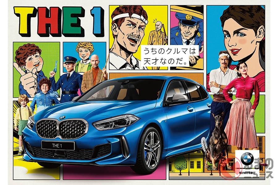 BMWは1シリーズの魅力を紹介する新たなコミュニケーションとして、国民的ギャグ漫画「天才バカボン」とコラボレーション。(C)Fujio Akatsuka