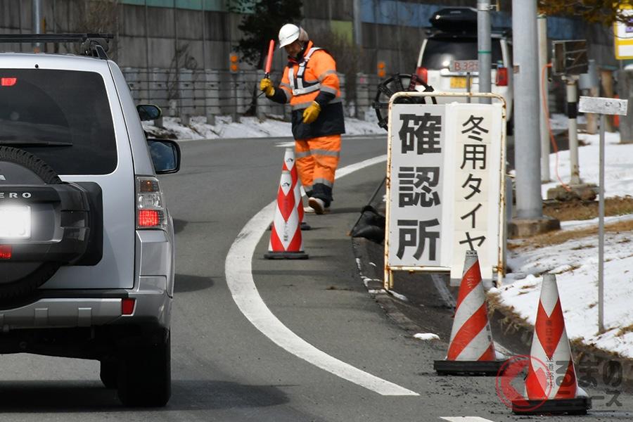 「冬用タイヤ規制」の場合、高速道路の入口やSA/PAで、冬用タイヤを装着しているか確認する