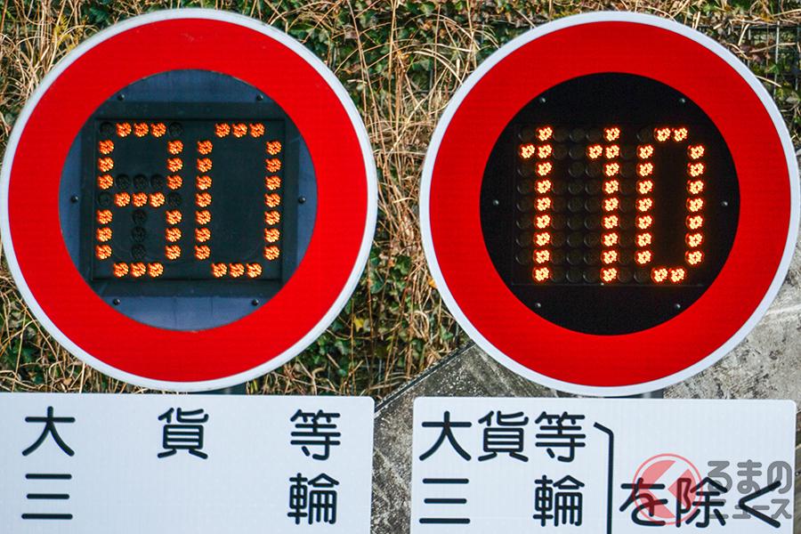 じつは2種類存在する「制限速度」(最高速度) それぞれの違いとは(写真はイメージ)