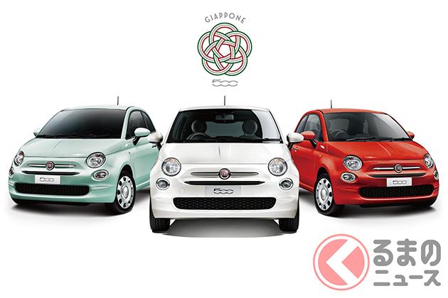「500スーパーポップ・ジャポーネ」のボディカラーは、イタリアのトリコロールカラーの3種類