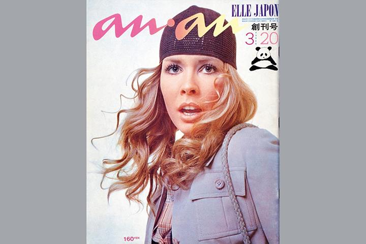 『anan』創刊号表紙(1970年3月3日発売号) (c)マガジンハウス