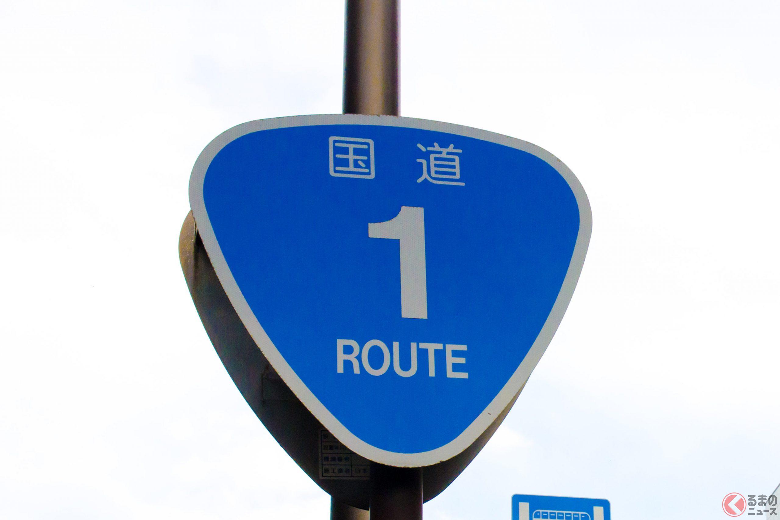 日本の国道1号は東京都中央区日本橋から大阪府大阪市北区を結ぶ延長約750km