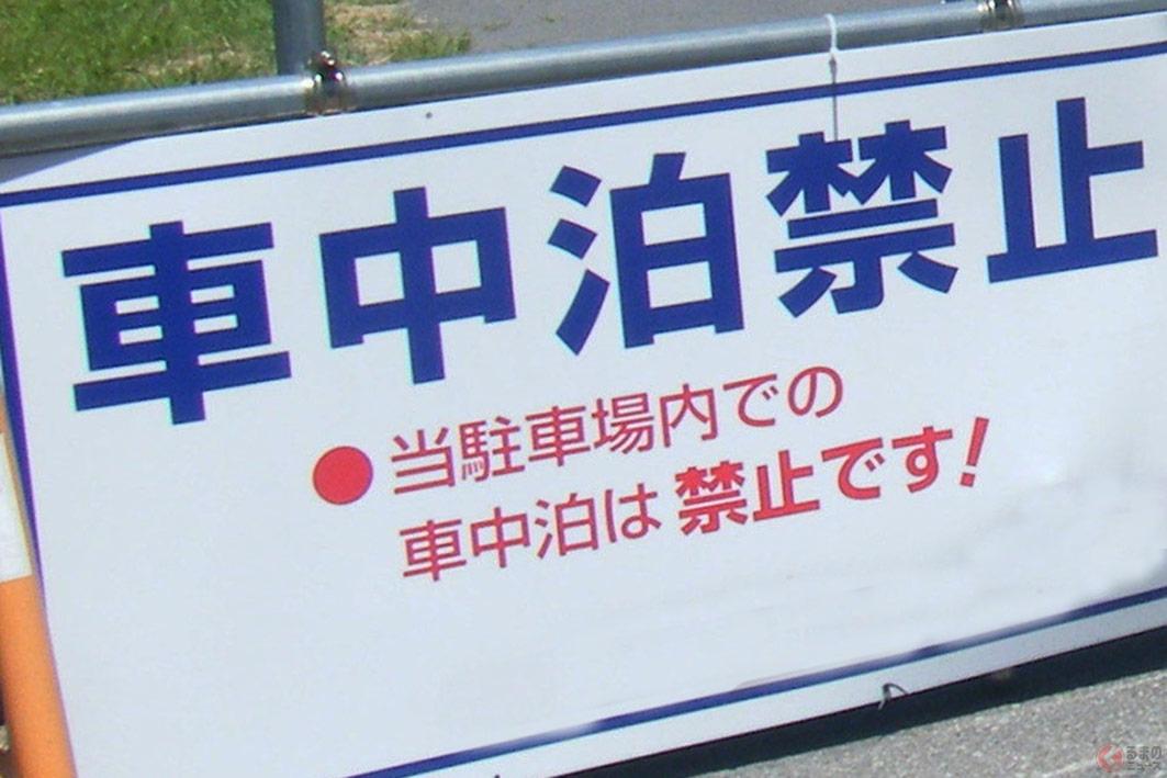 施設によっては車中泊を禁止しているところもある