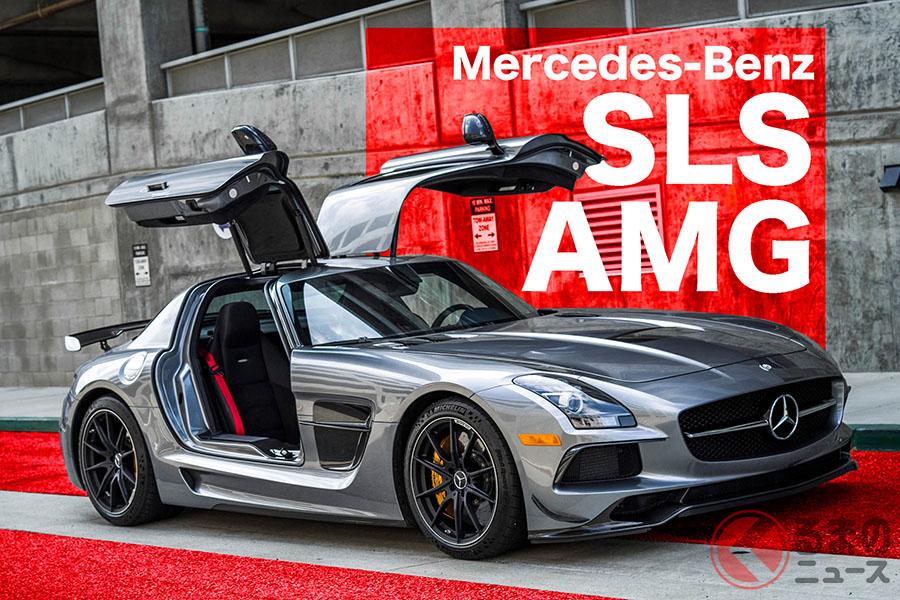 AMGが手掛けたメルセデス・ベンツ「SLS AMG」は、「300SL」の正統な後継車として、コレクションモデルになるはずだ
