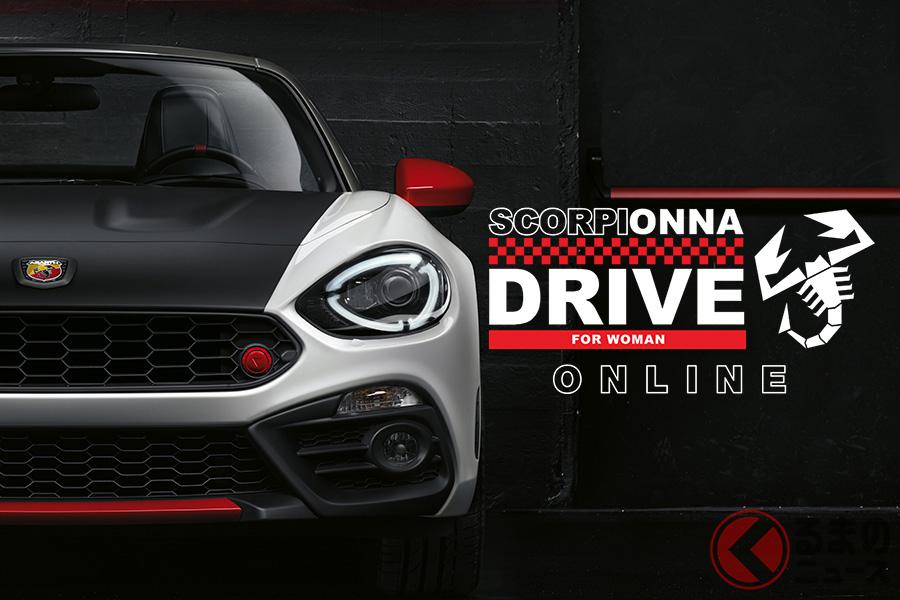 「SCORPIONNA DRIVE」のオンライントークショー第2回目のテーマは、「SCORPIONNAへ贈るドライビングテクニック」