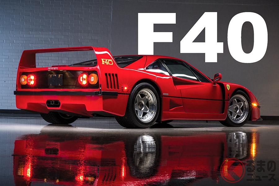 フェラーリ「F40」のオークション落札価格は、クラシック・フェラーリの価値のひとつの基準となる(C)2020 Courtesy of RM Sotheby's