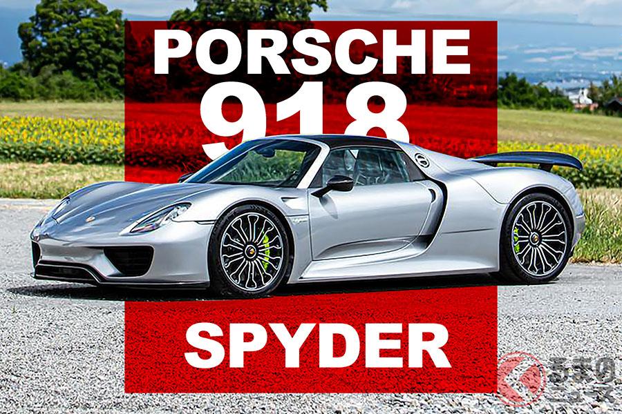 918台限定のポルシェ「918スパイダー」の現在の市場価格はどれくらいなのだろうか(C)Bonhams 2001-2020