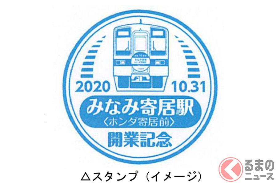 「みなみ寄居駅<ホンダ寄居駅>」の開業記念スタンプ