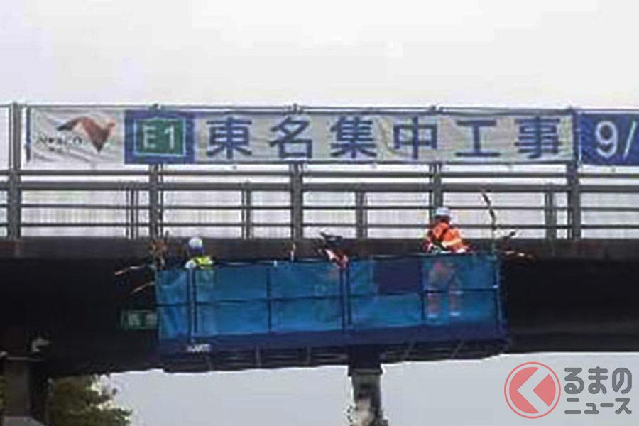 大規模な集中工事の場合は、横断幕などで走行中のクルマに対しての周知も実施される(画像:NEXCO中日本)