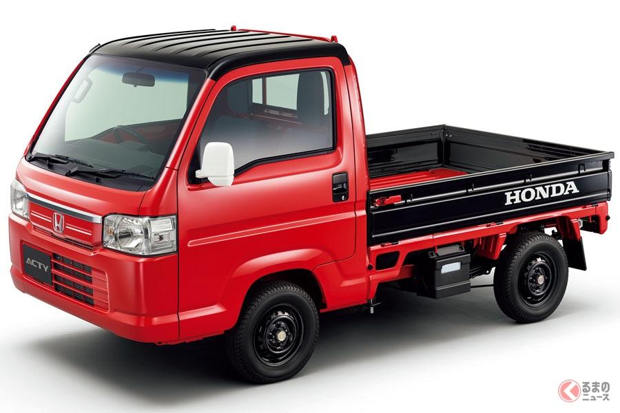 2021年6月に生産終了する「アクティ・トラック」(写真は特別仕様車 TOWN・スピリットカラースタイル)