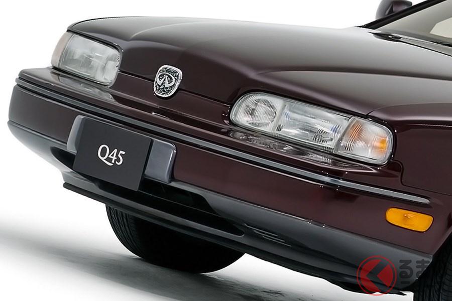 バブル絶頂期に誕生した個性的な高級車「インフィニティQ45」