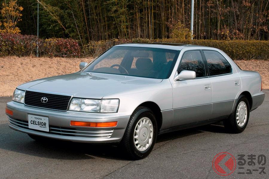 高級車の概念を変えるほどのインパクトがあった初代「セルシオ」