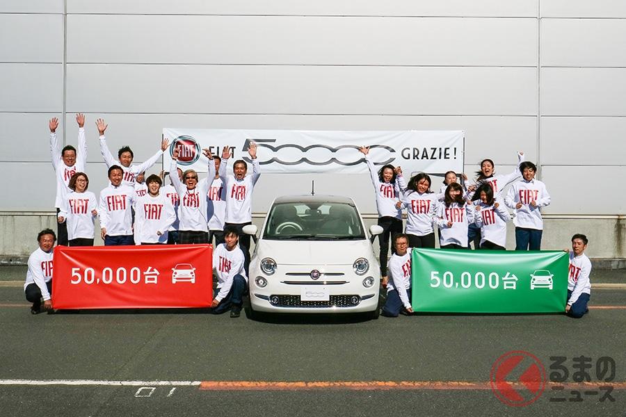 日本に上陸して記念すべき5万台目となったフィアット「500」