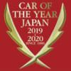 「今年の車」候補10台が出揃う! 2019-2020日本カー・オブ・ザ・イヤーの10ベストカーが決定