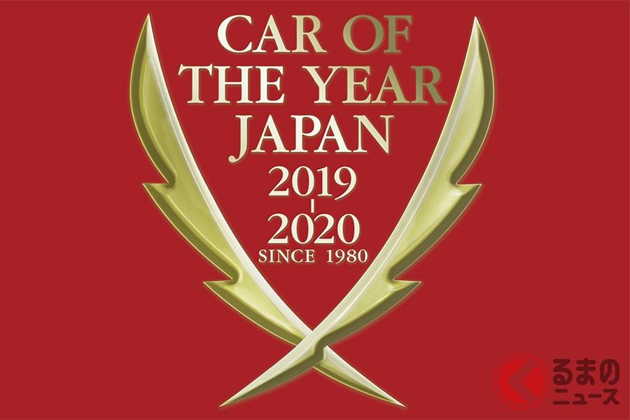 「2019-2020日本カー・オブ・ザ・イヤー」ロゴマーク
