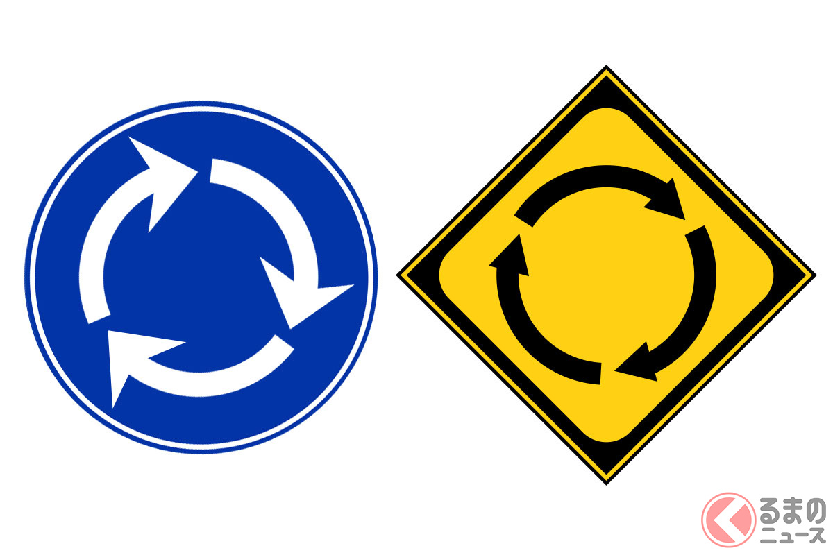 「規制標識:環状交差点における右回り通行(ラウンドアバウト)」と「警戒標識:ロータリーあり」