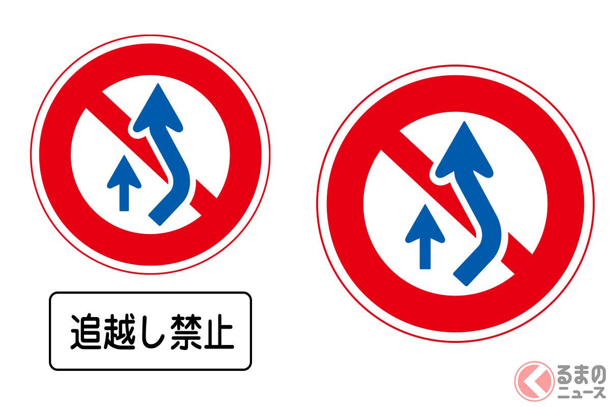 「追越し禁止」と「追越しのための右側部分はみ出し通行禁止」