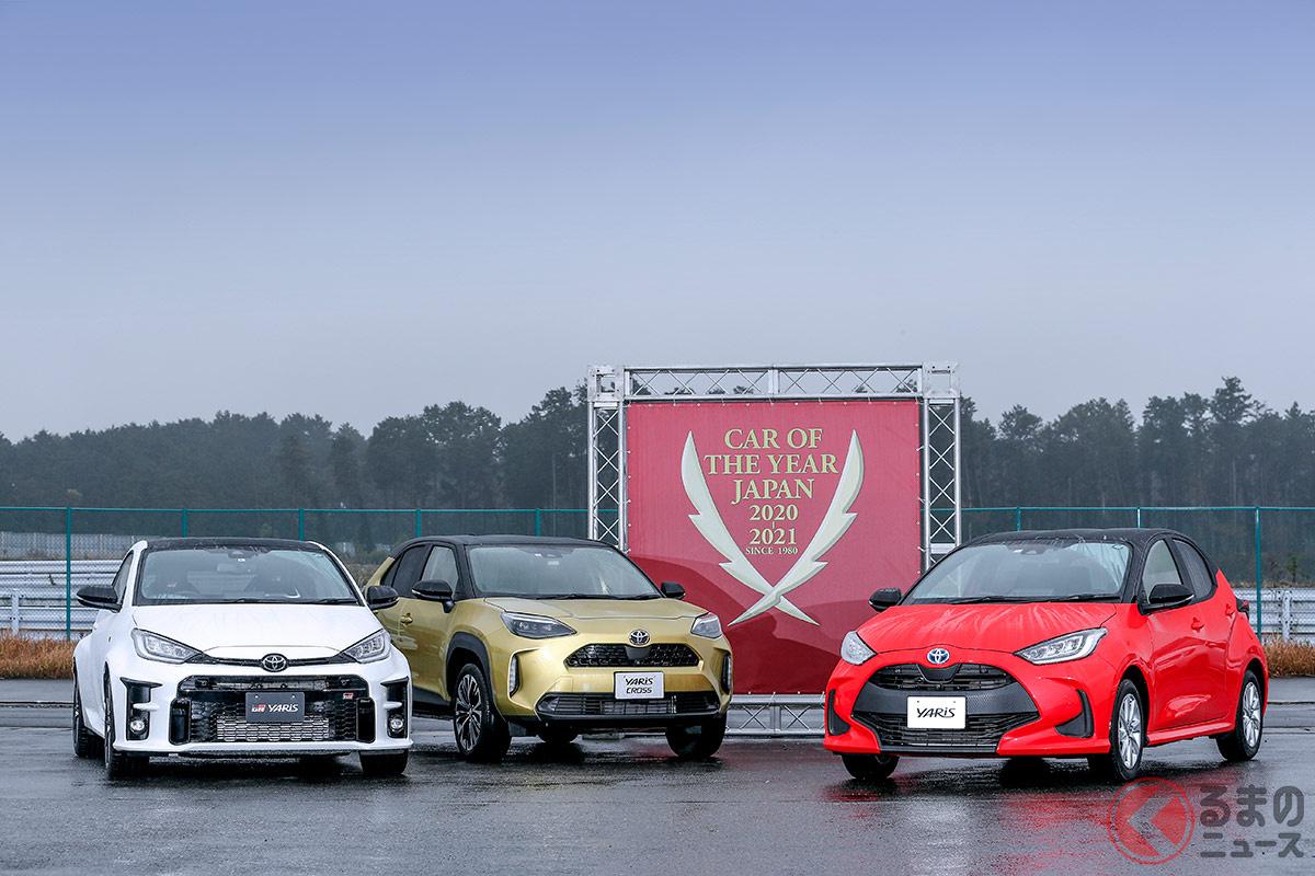 2020年の新車市場をけん引した存在といえるトヨタ「ヤリス/ヤリスクロス/GRヤリス」