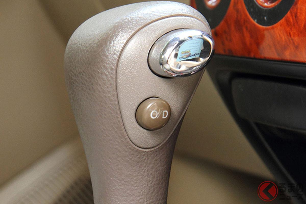 10年ほど前には見かけたシフトレバー横の「オーバードライブスイッチ」