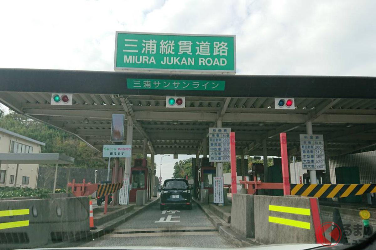 三浦縦貫道路の料金所(画像提供:れを@WhyLeonさん)