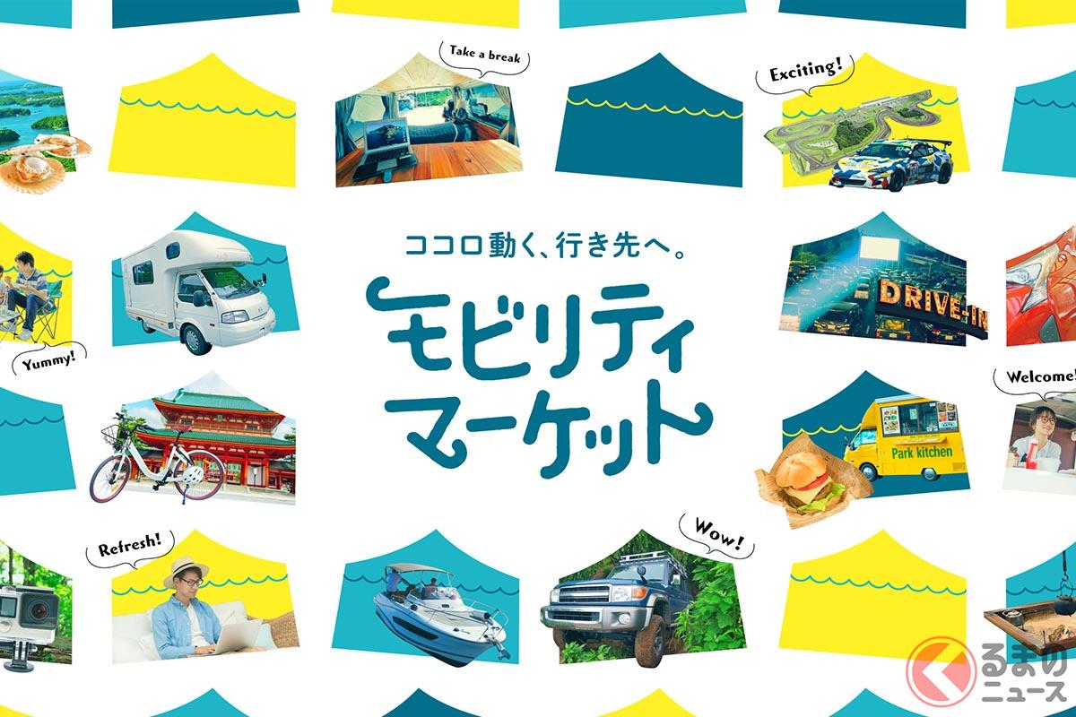 「モビリティマーケット」のイメージ