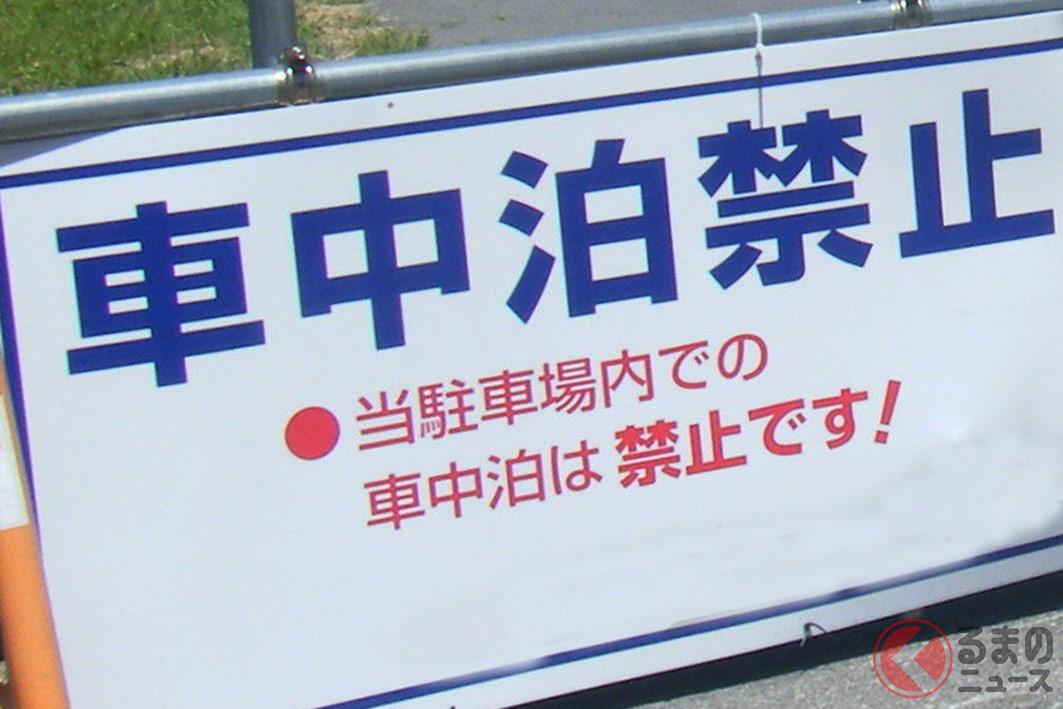 車中泊禁止となった場所が最近では撤回している場合も