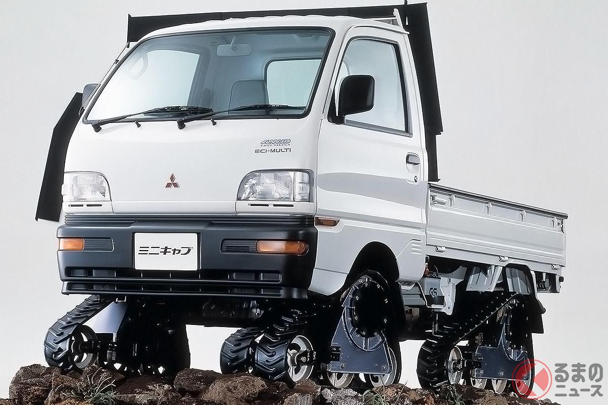 本格的なクロカン車すら相手にしない悪路走破性を誇る「ミニキャブトラック4クローラー」