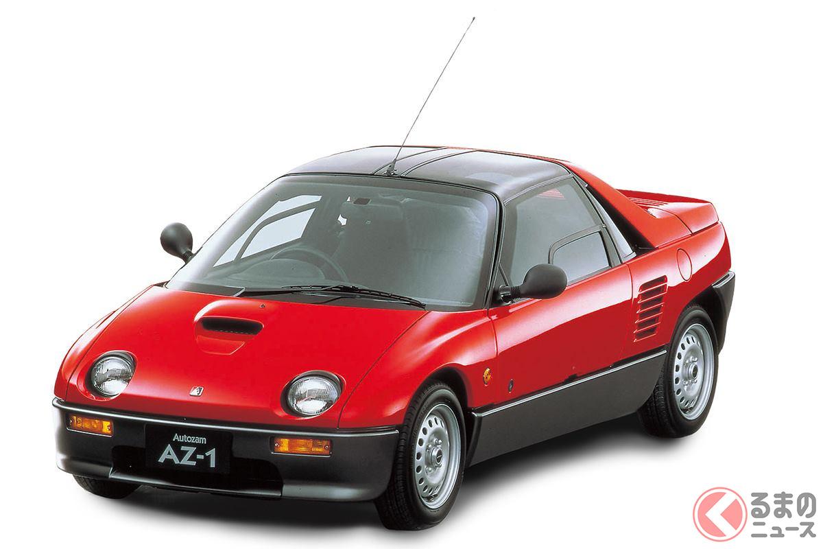 世界一コンパクトな量産ガルウイング車として注目された「AZ-1」