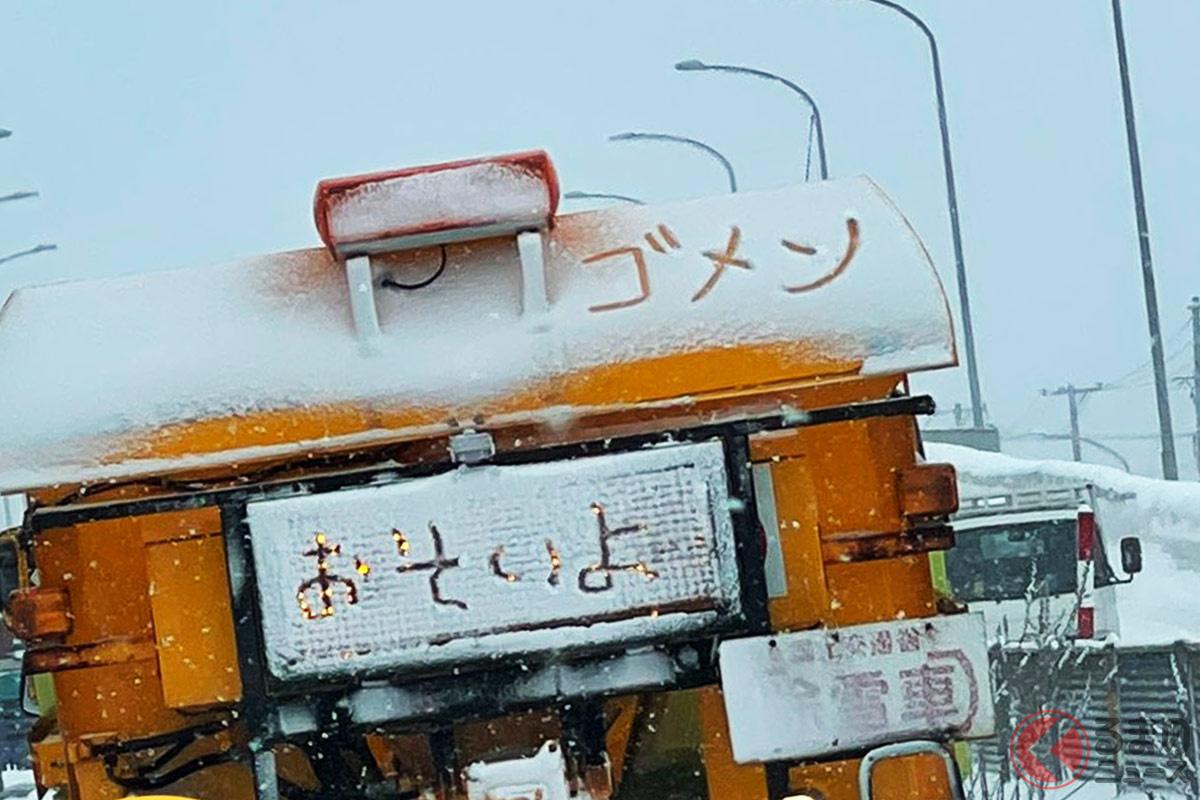 まさかの雪文字で「ゴメン!」。 心温まるメッセージの意味とは?(画像:村上悠也(@u8murakami))