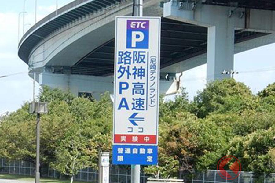 阪神高速の路外パーキングを示す看板