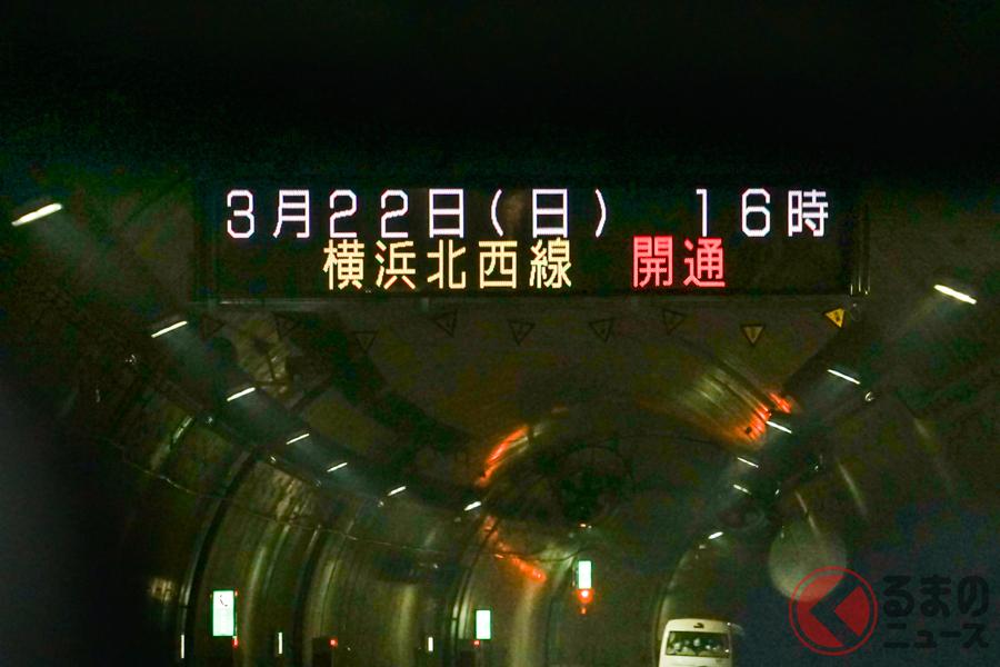2020年3月22日に開通する首都高速K7横浜北西線