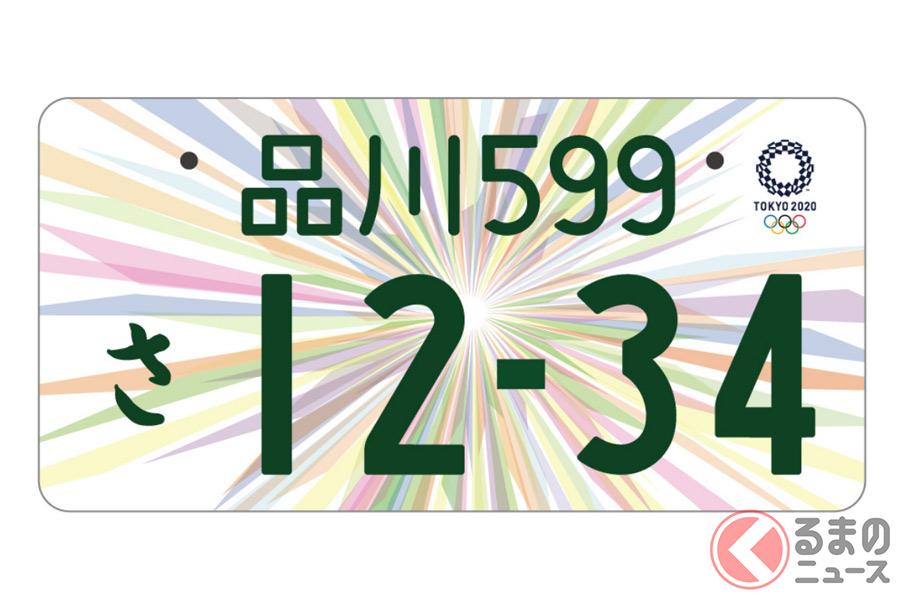 東京2020オリンピック・パラリンピック競技大会特別仕様ナンバープレートの「図柄入りナンバー」