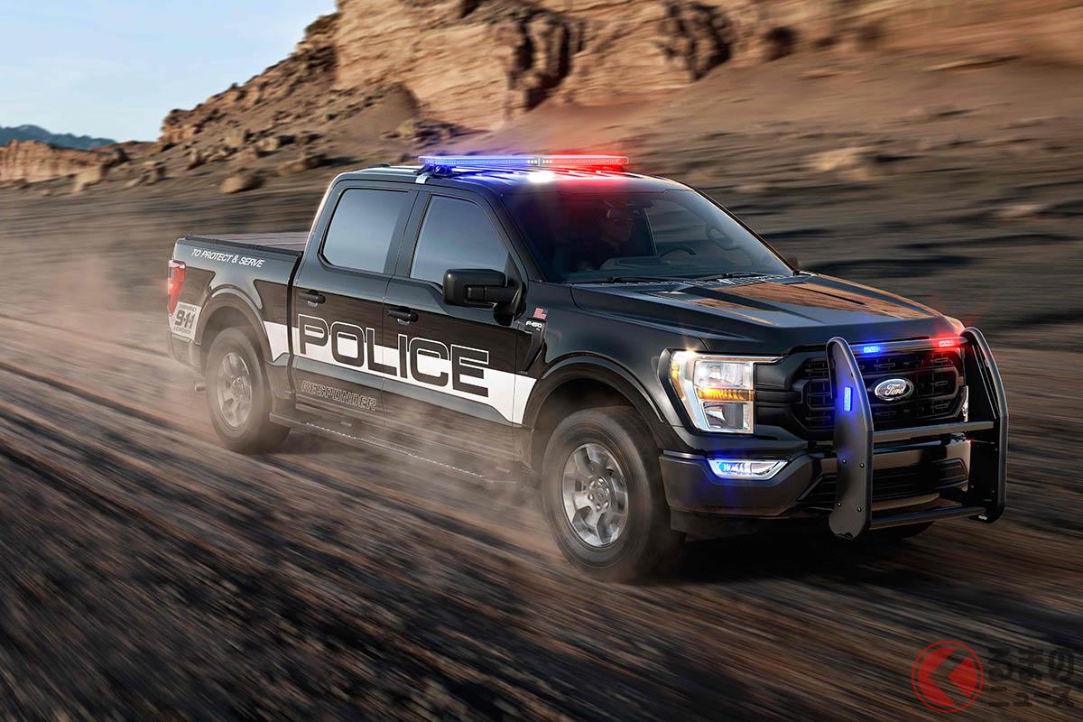 フォード 新型「F-150 ポリス レスポンダー」