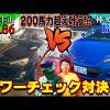 【ドリキンと対決】欅BRZとDK86でパワーチェック勝負!