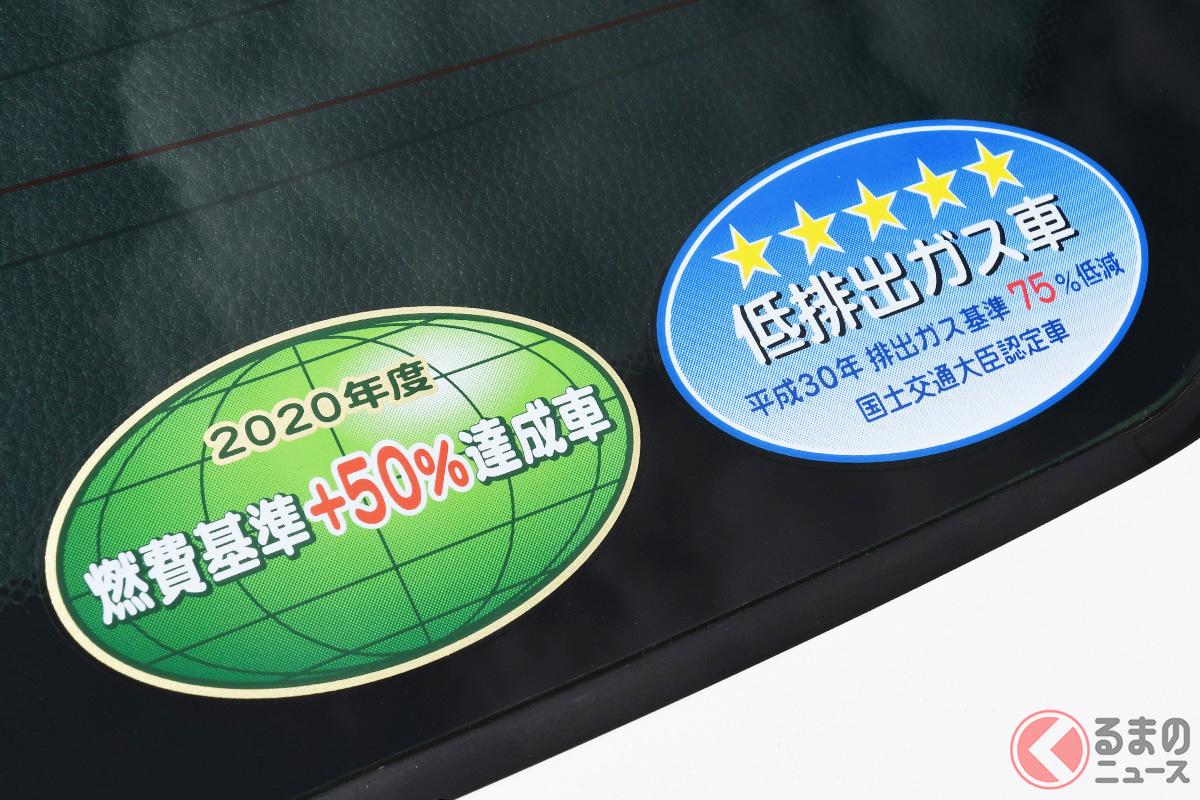 新車に貼り付けられる燃費基準達成/低排出ガス車ステッカー(画像はホンダ「アコード」)