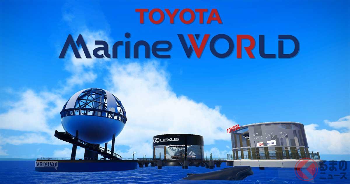 「TOYOTA Marine WORLD」