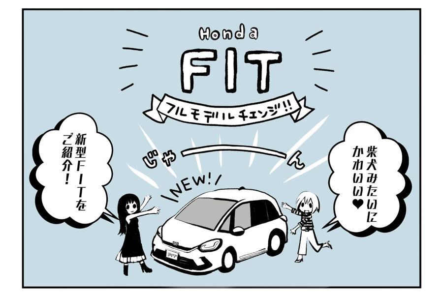 【漫画で解説!】Honda 新型「フィット」の魅力!  HOMEとNESSはどこが違う?
