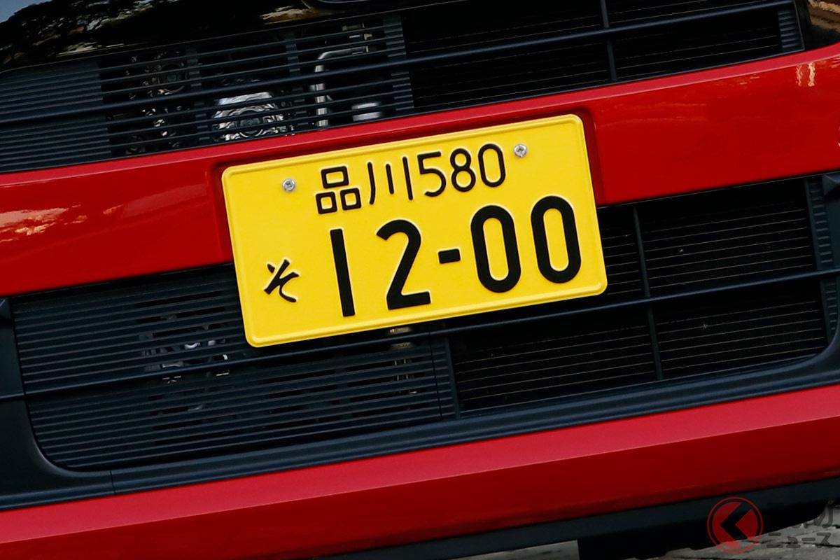 なぜ軽自動車は黄色ナンバーを装着するのでしょうか