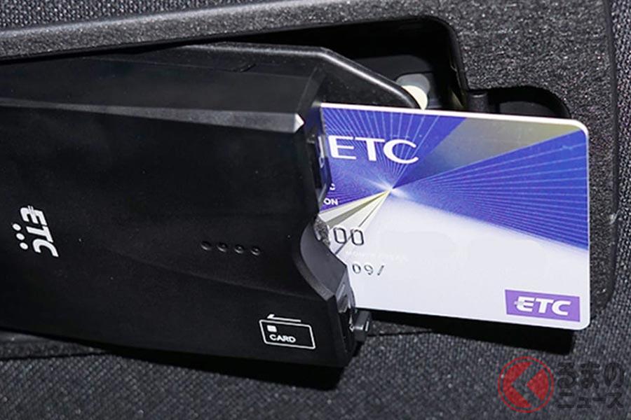 ETCカードを挿しっぱなしにしているとさまざまなトラブルに発展する可能性がある